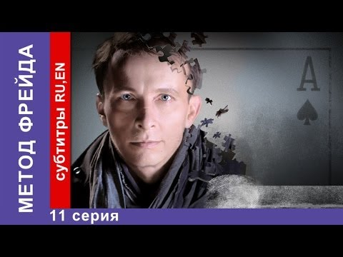 Метод Фрейда 2  сезон. 8 серия.