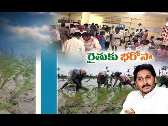 Telugu Latest Agriculture News | YS Jagan To Start Rythu Bharosa Scheme From Nellore