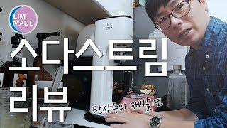 탄산수 제조기 소다스트림 마이소다 간단 리뷰~
