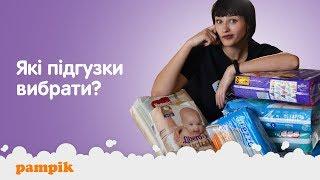 Подгузники для новорожденных - какие лучше? ➥ Сравнение, Обзоры ➥ Наш Выбор