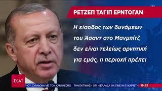 Ειδήσεις Βραδινό Δελτίο   Τουρκική εισβολή: Μαίνονται οι συγκρούσεις   16/10/2019