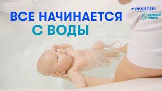 Здоровье, красота, удовольствие - Все начинается с воды | Akvantis & Genesis Dnepr