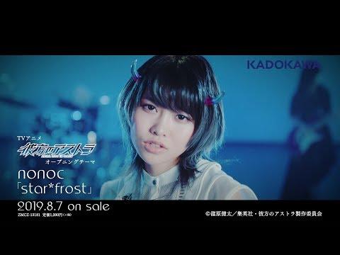 「star*frost」の参照動画