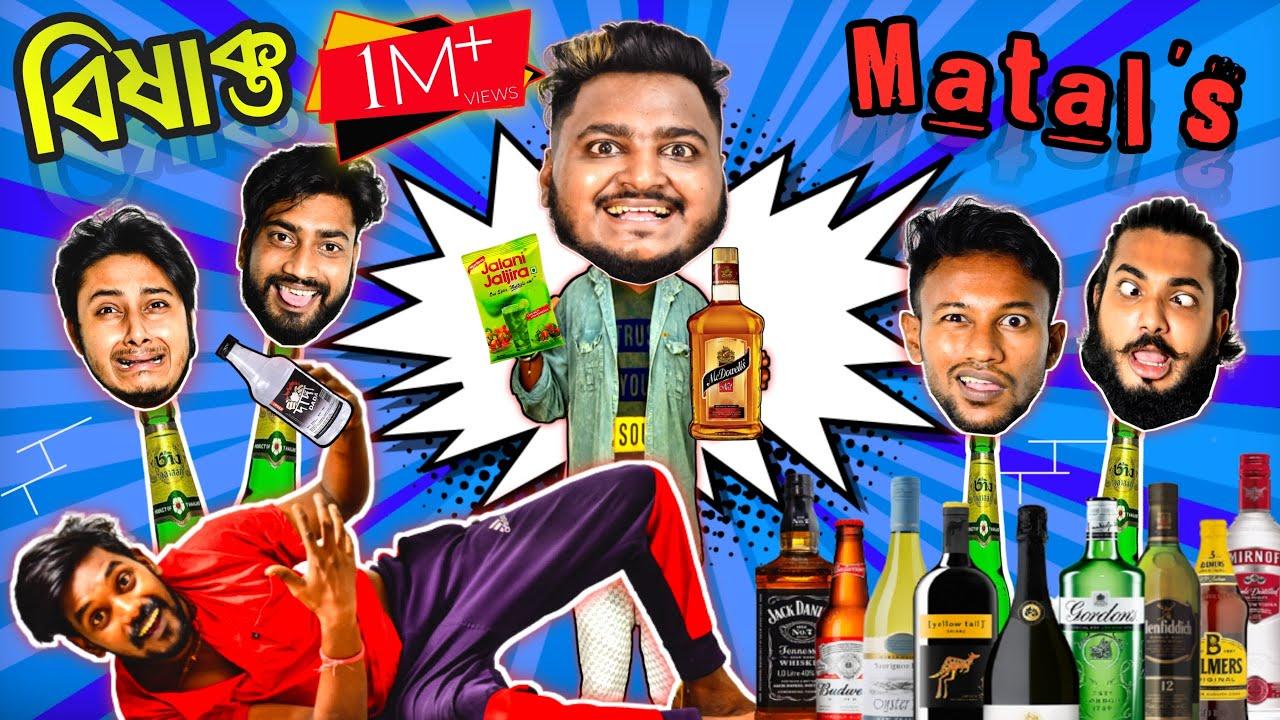 Download বিষাক্ত মাতালস - Bishakto Matals   Sanjay Das - Bishakto Sanju   Rupam - Joy - Ayan - Shuvro   2021