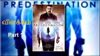 Predestination - Explained in Tamil (Part 1)