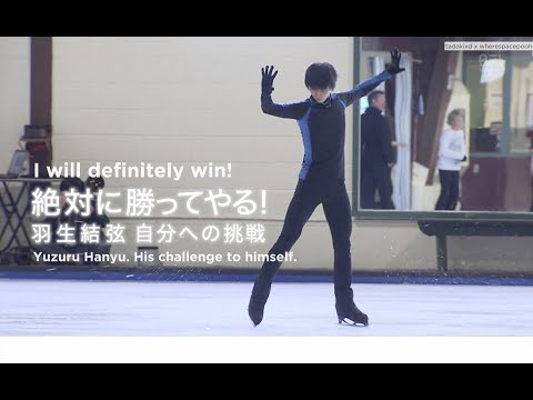 """I'll definitely win! Yuzuru Hanyu's challenge to himself""  | 2018 Pre-Olympic Documentary"