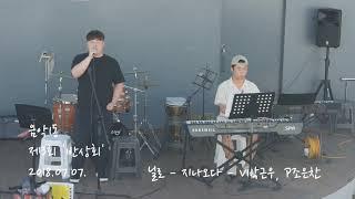 16 박근우(보컬), 조은찬(피아노) - 닐로 - 지나오다 (cover.)