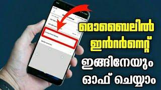 മൊബൈല് ഇന്റര്നെറ്റ് Data ഇങ്ങിനേയും ഓഫ് ചെയ്യാം|Delete Vpn| Access Point Name| Mobile network|