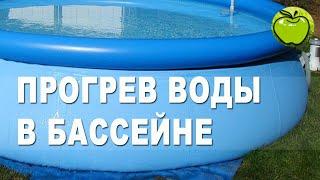 Как прогреть воду в бассейне на даче быстро