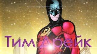История супергероя - Тим Дрейк/Красный Робин.