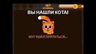 Найди кота уровни с 160 по 187 (ВК). Прохождение с правильными ответами.