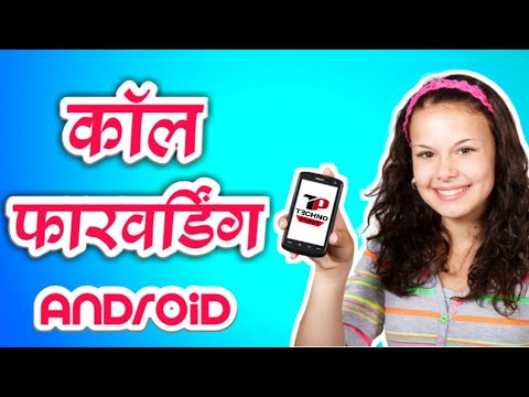 How to activate or deactivate Call forwarding on any android smartphones hindi by Techno Punit