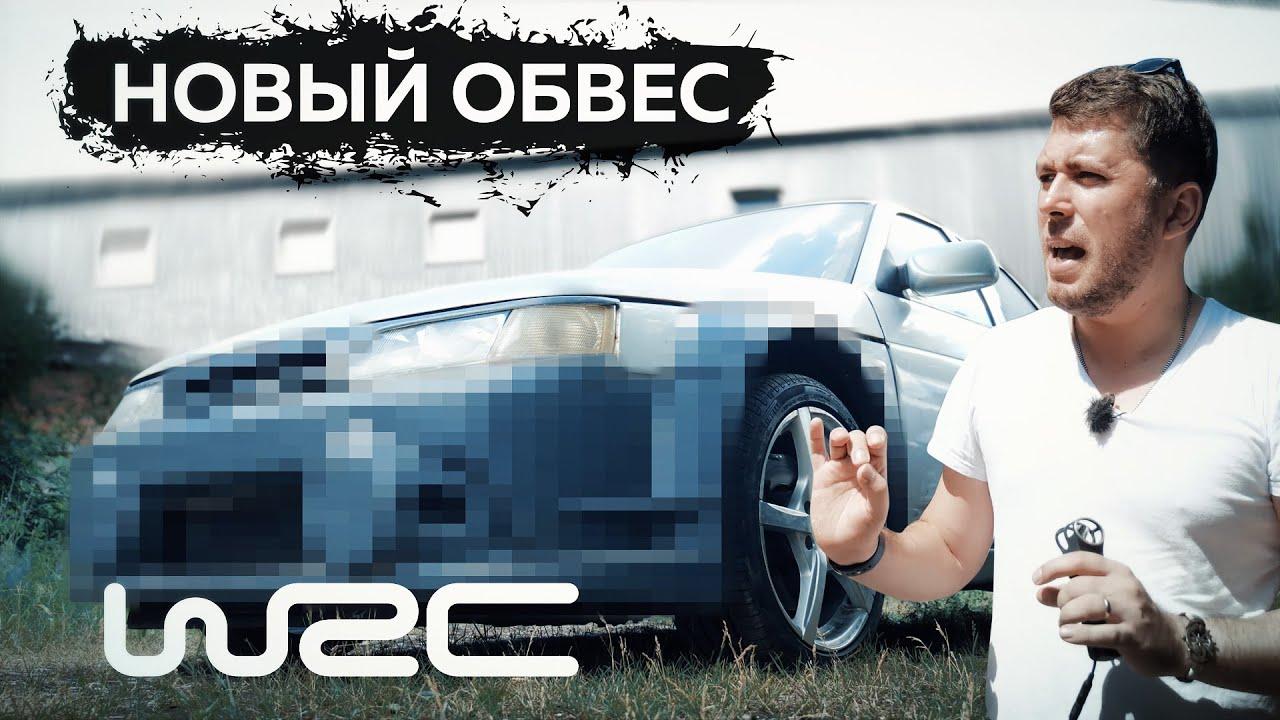 Двинарь.Обвес WRC.Anton Avtoman.