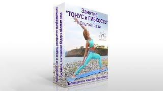 Тонус и Гибкость - часовая тренировка / Укрепление ног и ягодиц, раскрытие суставов ног