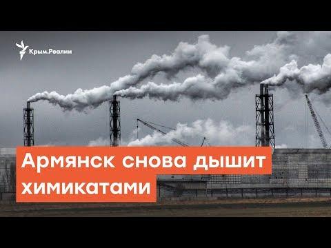 Армянск снова дышит химикатами | Радио Крым.Реалии