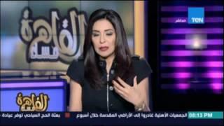 مساء القاهرة | الفقرة الاخبارية 30 أغسطس 2016