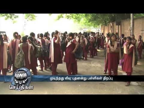 Tamil Nadu schools to reopen tomorrow  after summer holidays - Dinamalar May 31st 2016