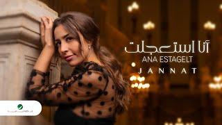Jannat … Ana Estagelt - 2020 | جنات … انا استعجلت - بالكلمات