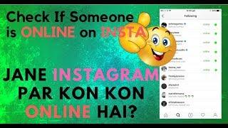 Instagram पर कौन-कौन online है? कैसे पता करें? Latest Trick 2018
