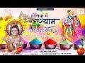 2019 का हिट होली भजन - होलिया में श्याम को दरबार चमके - Radha Rajput - Holi Song 2019 #JMD Whatsapp Status Video Download Free