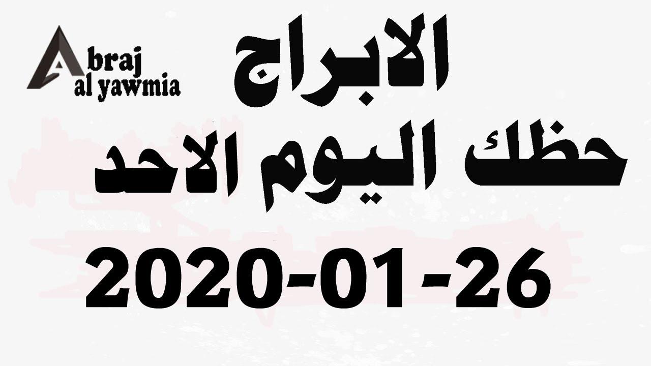 Photo of الابراج و حظك اليوم الاحد 2020-01-26 – الابراج اليومية – عالم الابراج