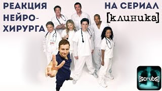 реакция нейрохирурга на сериал клиника | scrubs my first day