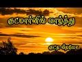 குட்மார்னிங் வாழ்த்து கவிதை குட்டி வீடியோ {Good morning Wishes Kavithai in Tamil Video} #064