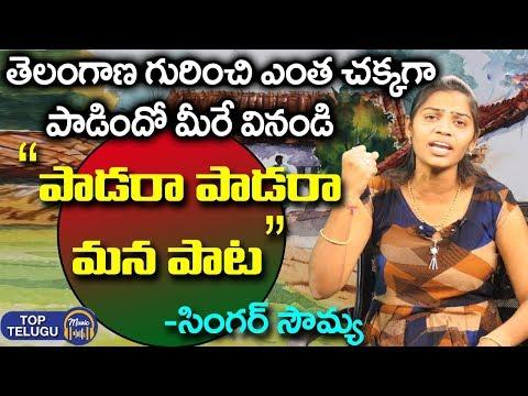 Padara Padara Mana Pata Song From Singer Sowmya | Telangana Folk Songs | Top Telugu Music