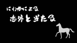 にわかによる意外と当たる競馬予想【京都大賞典2016】