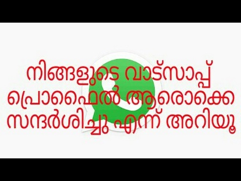 Check Who Visited Your Watsapp Profile Malayalam YouTube Unique Whats App Malayalam New Dp