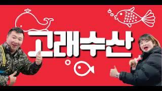 [별이의별난일상]통영전통시장/고래수산/홍보영상/사장님친…
