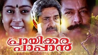 Malayalam Full Movie | Prayikkara Pappan | Murali,Chippy,Geetha,Jagadish Comedy Movies