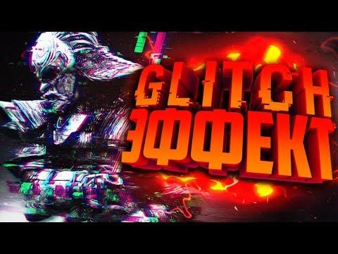 Как сделать glitch эффект в фотошопе