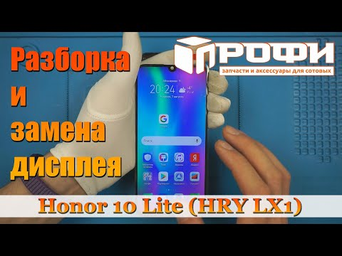 Honor 10 Lite (HRY LX1) разборка, и замена дисплея. Профи.