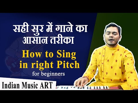 सही सुर मे गाने का आसान तरीका Basic singing lesson for beginners Learn How to sing in right Pitch
