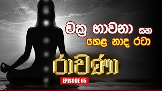 RAVANA | Episode 65 | රාවණා | 26 – 09 – 2019 | SIYATHA TV Thumbnail