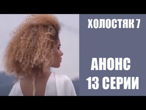 Анонс 13 серии шоу Холостяк 7 сезон. Шоу Холостяк 7 сезон 13 выпуск анонс. Холостяк 7 сезон ФИНАЛ.