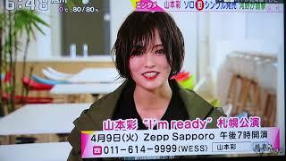 20190322山本彩HTB
