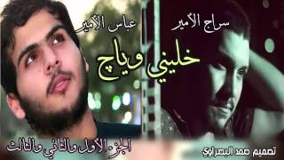 اغنية خليني اني وياج الجزء الاول الجزء الثاني الجزء الثالث عباس الامير و سراج الامير