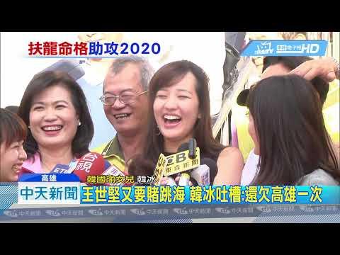 20190221中天新聞 王世堅「小英連任願跳海」 韓國瑜笑「他常輸」