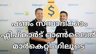 How to Make Money From Flipkart/Amazon Affiliate program - [Malayalam]