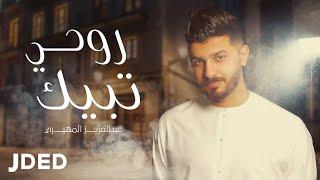 عبد العزيز المهيري - روحي تبيك (حصرياً) | 2019