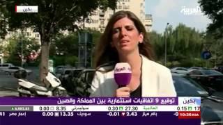 فيديو..توقيع اتفاقيات تعاون بين السعودية والصين