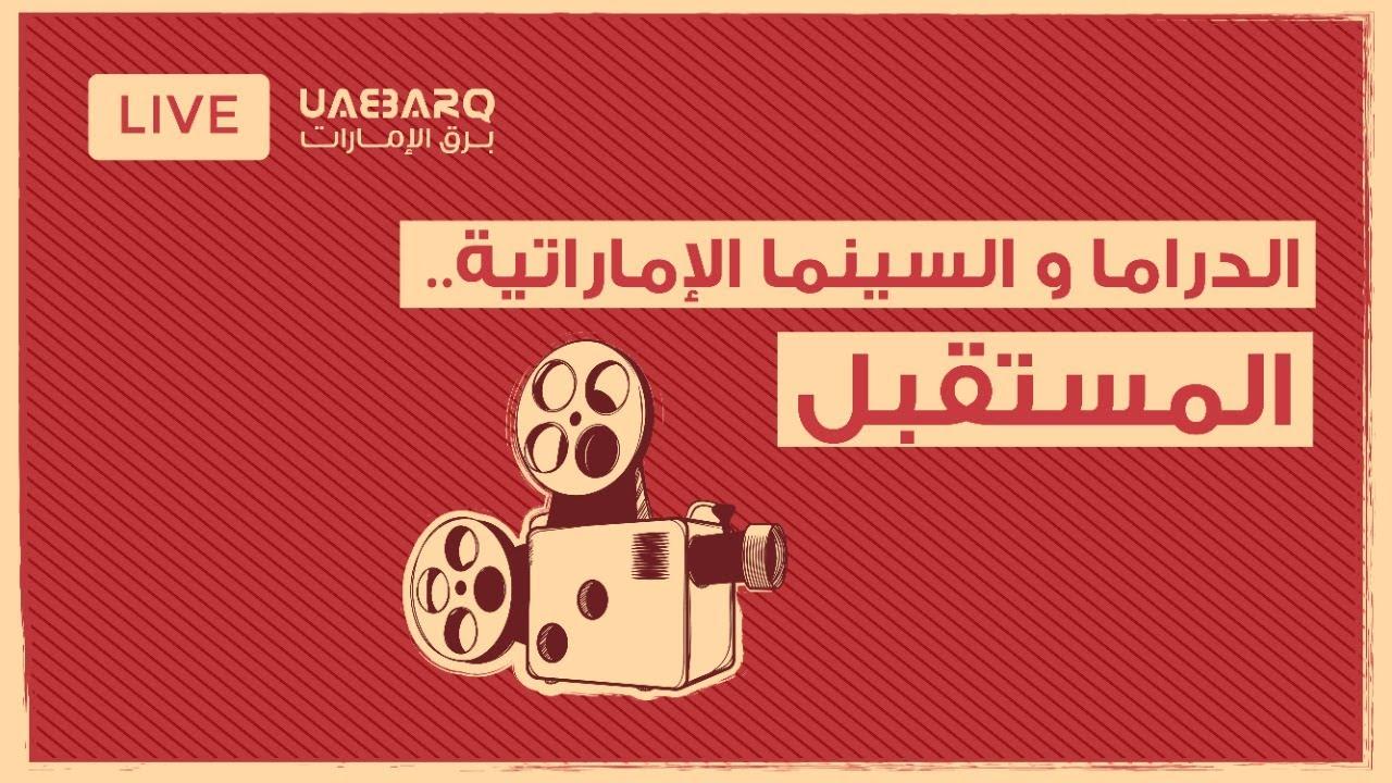 الدراما والسينما الإماراتية
