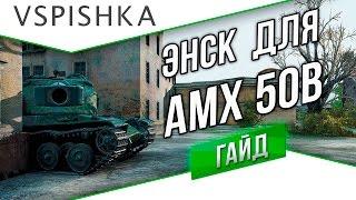 ���� ��� AMX 50B