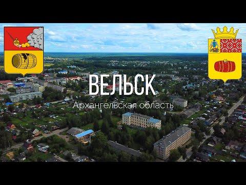 4K. Вельск. Архангельская область
