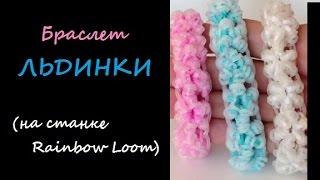 Браслет ЛЬДИНКИ из резинок Rainbow Loom Bands, Урок 60
