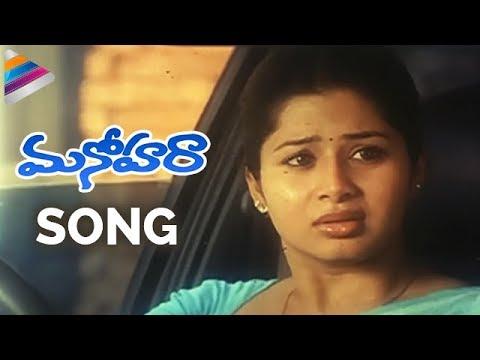 Manohara Song | Manohara Telugu Movie Songs | Sriram | Sangeetha | Samvrutha