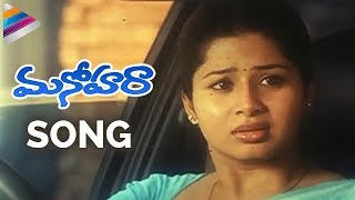 Manohara Song | Manohara Telugu Movie Songs | Sriram | Sangeetha | Samvrutha