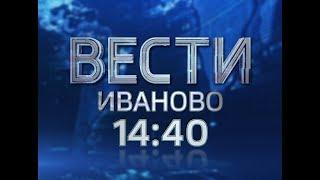 ВЕСТИ ИВАНОВО 14,40 ОТ 23 01 18